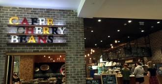 Weekend Cafe Hot Spot: Caffe Cherry Beans, Westfield Woden