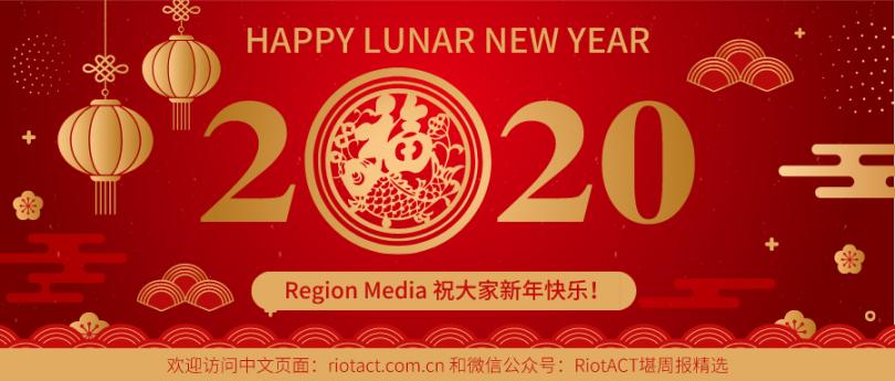 Happy Lunar New Year from Region Media!