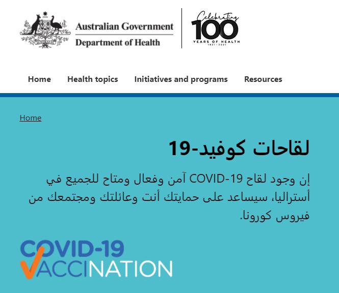 COVID-19 information in Arabic